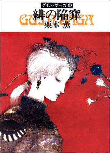 緋の陥穽―グイン・サーガ(49) (ハヤカワ文庫JA)