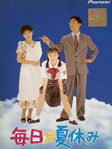 毎日が夏休み [DVD]