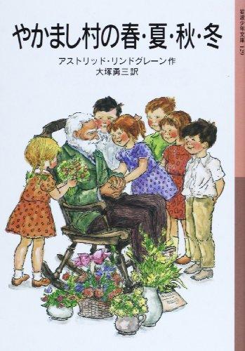 やかまし村の春・夏・秋・冬 (岩波少年文庫)