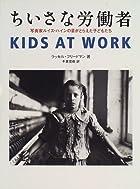 ちいさな労働者—写真家ルイス・ハインの目がとらえた子どもたち