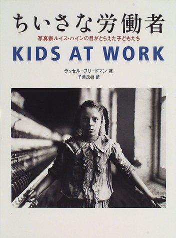 ちいさな労働者―写真家ルイス・ハインの目がとらえた子どもたち