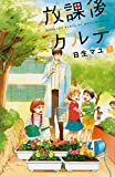 放課後カルテ(7) (BE LOVE KC)