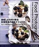 美味しさを切り取る料理写真の撮影テクニック―スナップ写真をコマーシャルフォトに仕上げる
