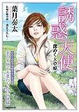 誘惑天使 -艶めく大草原- (竹書房ラブロマン文庫)