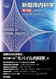 新臨床内科学 第9版 縮刷版