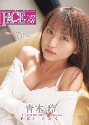 [青木玲] FACE【フェイス】68 青木玲