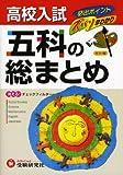 高校入試/五科の総まとめ 4訂版