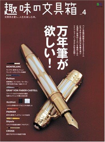 趣味の文具箱 Vol.4 (エイムック (1108))