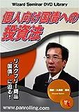 DVD 個人向け国債への投資法