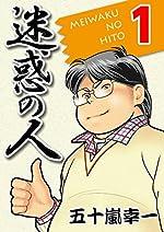 迷惑の人 1 (コミックレガリア)