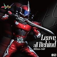 「仮面ライダーダブル アクセルテーマソング Leave all Behind」