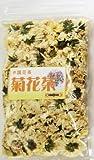 菊花茶 極上の黄山貢菊 中国花茶
