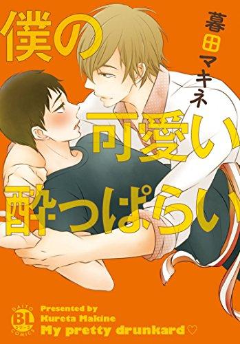 僕の可愛い酔っぱらい (DaitoComics/BLシリーズ385) (ダイトコミックス 385)