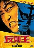 反則王[DVD]