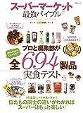 スーパーマーケット最強バイブル (晋遊舎ムック)