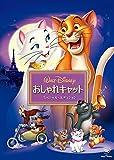おしゃれキャット スペシャル・エディション[DVD]