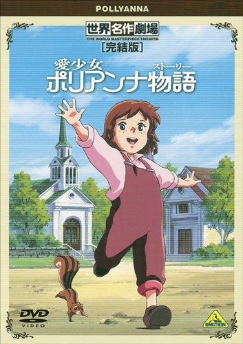 世界名作劇場・完結版 愛少女ポリアンナ物語 [DVD]