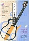 サイレントギター倶楽部 CD付