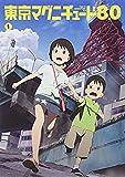 東京マグニチュード8.0 第1巻[DVD]