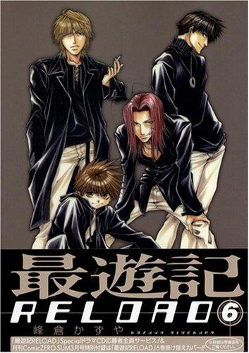 最遊記RELOAD (6) (ZERO-SUMコミックス)