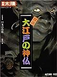 探訪・大江戸の神仏 (別冊太陽 日本のこころ 91)