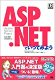 ASP.NET�Ǥ��äƤߤ褦 (DB Magazine SELECTION)