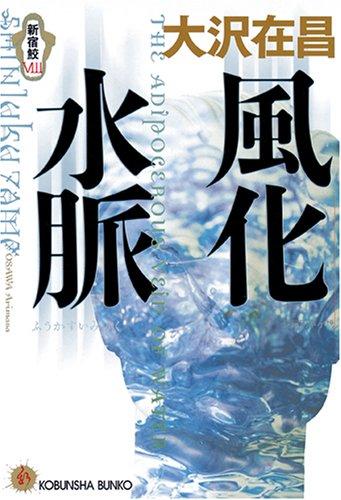 風化水脈 新宿鮫VIII