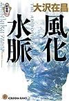 風化水脈 新宿鮫VIII (光文社文庫)
