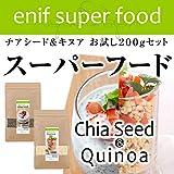 チアシード&キヌア 100g × 2パック エニフスーパーフード