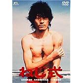 ねじ式 [DVD]