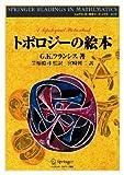 トポロジーの絵本 新装版 (シュプリンガー数学リーディングス)