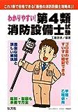 わかりやすい! 第4類消防設備士試験 (国家・資格シリーズ 184)