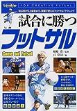 試合に勝つフットサル—初心者から上級者まで、実戦で使えるフットサル・テクニック (Sports level up book)