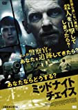 ミッドナイトチェイス [DVD]