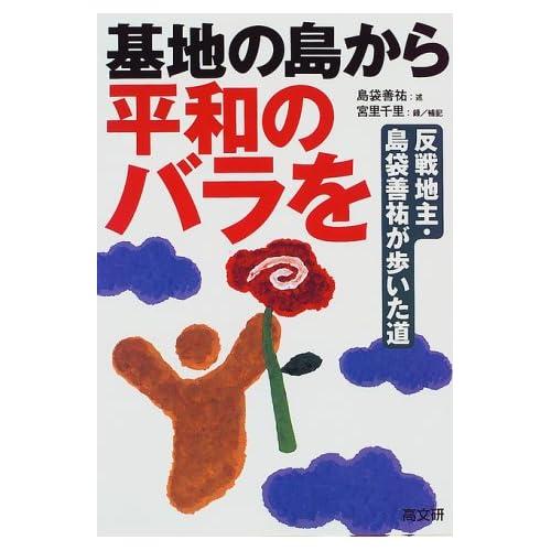 Kichi no shima kara heiwa no bara o: Hansen jinushi Shimabuku Zenyu ga aruita michi (Japanese Edition) Zen?y? Shimabuku