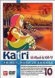 牧場の少女カトリ(10)[DVD]
