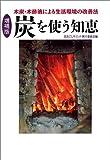 炭を使う知恵―木炭・木酢液による生活環境の改善法