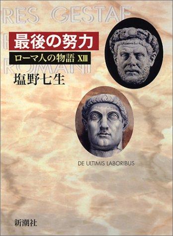 最後の努力 ローマ人の物語 13