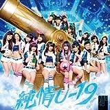純情U-19(Type-A)(通常盤)(DVD付)