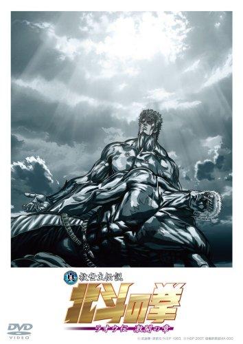 真救世主伝説 北斗の拳 ラオウ伝 激闘の章 コレクターズ・エディション 通常版 [DVD]