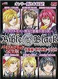 Bible Black 完全版 [DVD]