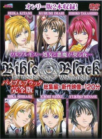 [] Bible Black 完全版