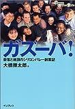 ガズーバ!―奈落と絶頂のシリコンバレー創業記 (Impress business books)