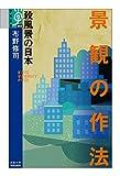 景観の作法: 殺風景の日本 (学術選書)