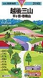 山と高原地図 越後三山 平ヶ岳・巻機山 2016 (登山地図 | マップル)