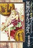 マンガギリシア神話 (3) (中公文庫)