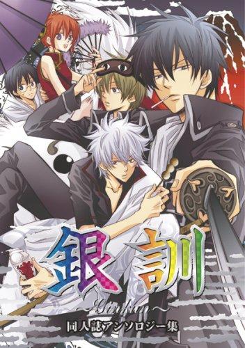 銀訓―同人誌コミックアンソロジー集 (プリモコミックシリーズ)