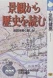 景観から歴史を読む―地図を解く楽しみ (NHKライブラリー (91))