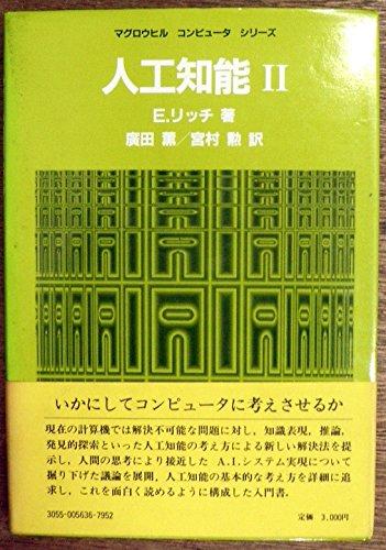 人工知能 2 (マグロウヒル コンピュータ シリーズ)
