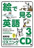 絵で見る英語 3 [CD]